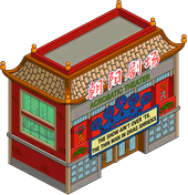 Tapped Out Chinese Acrobatic Theatre.png
