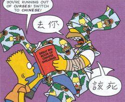 Great Big Book of Chinese Swearing.jpg